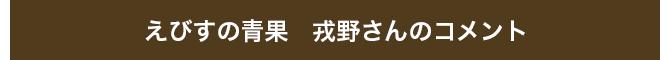えびすの青果 戎野さんのコメント
