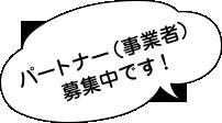 大阪府住宅供給公社 住宅経営課 団地イノベーショングループ