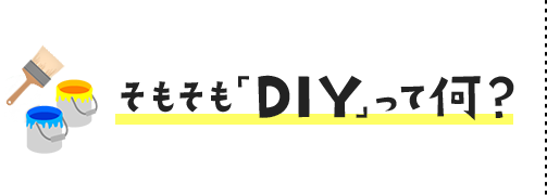 そもそも「DIY」って何?