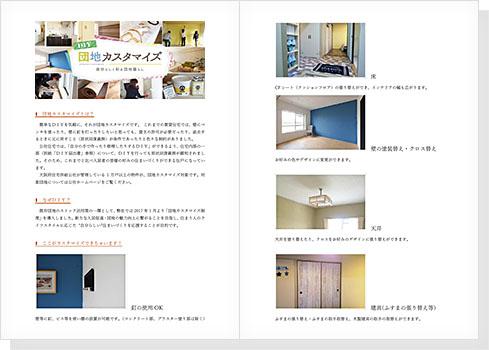 DIYパンフレット 全4ページ