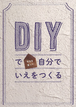 DIYで中古を買って 自分でいえをつくる (㈱カザールホーム作成)