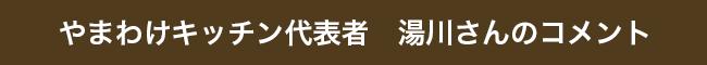 やまわけキッチン代表者 湯川さんのコメント