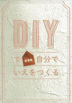 DIYで自分でいえをつくる(賃貸版)