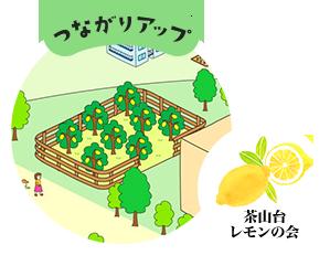 レモンの会