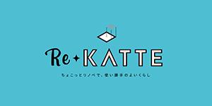 団地リノベーション 「Re-KATTE」