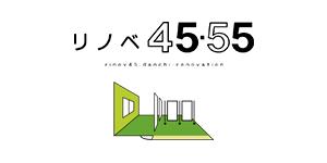 団地リノベーション 「リノベ45・55」