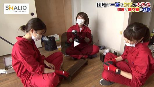 "「SMALIO × DIY」by ""Kofoos""(コフーズ)"