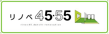 リノベ45・55
