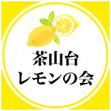 茶山台 レモンの会