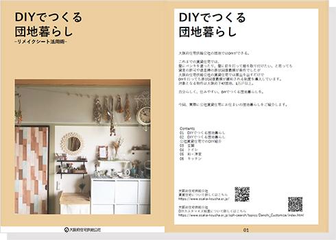 DIYでつくる団地暮らし リメイクシート活用術 全8ページ