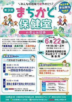 第9回 まちかど保健室in茶山台団地