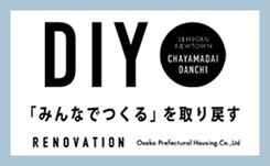DIY団地リノベーション