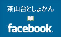 茶山台 としょかん Facebook