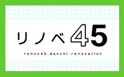 リノベ 45