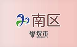 堺市南区ホームページ