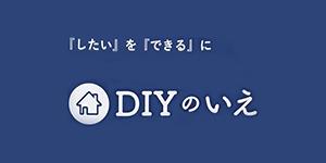 「DIYのいえ」