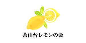 「茶山台レモンの会」