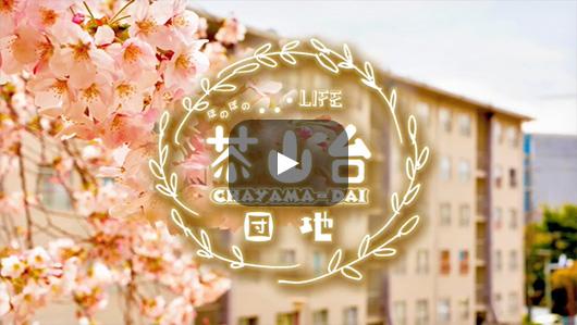 茶山台イメージ動画