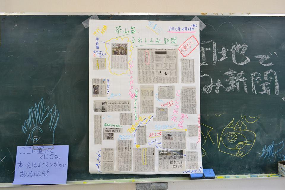 まわし読み新聞写真2