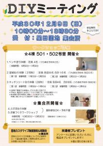 星田DIYチラシ_PAGE0002