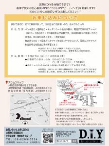 星田DIYチラシ_PAGE0003