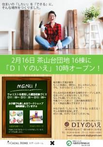 DIY工房案内チラシAI(最終版)