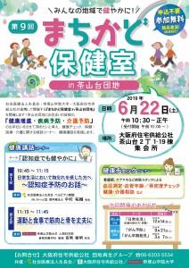 190622_machikado_omote.ai
