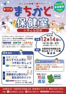 191214_machikado_omote.ai